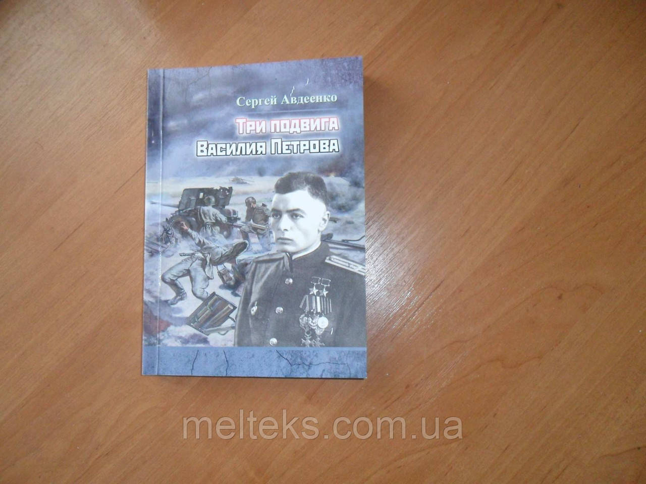 Три подвига Василия Петрова (книга Сергея Авдеенко)
