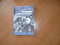 Три подвига Василия Петрова (книга Сергея Авдеенко), фото 1