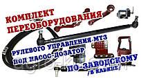 Комплект переоборудования МТЗ-82 с ГУРа на ГОРу (Установка дозатора в кабине)