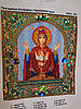Ікона Божої Матері «Невипивана Чаша», фото 2