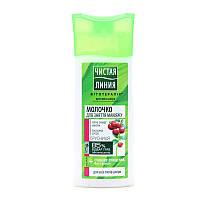 Чистая линия Фитотерапия Молочко для снятия макияжа на отваре целебных трав 100 мл