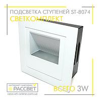 Светодиодный светильник ST-8074 3W 4100К WH (белый) для подсветки ступеней, лестниц