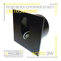 Светодиодный светильник ST-8071 SQ 4100К BK (черный) для подсветки ступеней, лестничных маршей