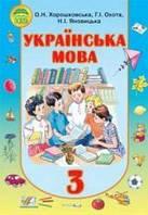 Українська мова, 3 клас. Хорошковська О.Н., Охота Г.І.