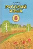 Русский язык. 3 класс. Рудяков А. Н., Челышева И. Л.
