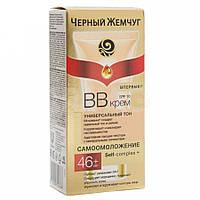 Черный жемчуг Самоомоложение BB-Крем для всех типов кожи лица 46+ 45мл