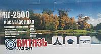 Электрокоса Витязь КГ-2500