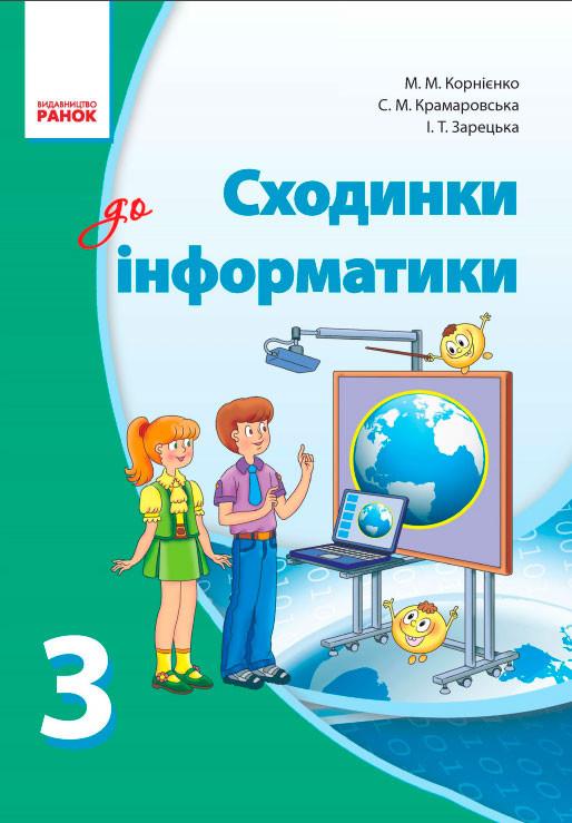 Сходинки до інформатики, 3 кл. М.М. Корнієнко, С.М. Крамаровська, І.Т. Зарецька