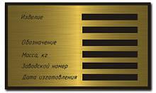 Шильды и таблички латунные технические (собственное производство)