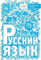 Русский язык, 5 класс. Баландина Н.Ф., Дегтярёва К.В.
