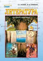 Литература. 5 класс. Интегрированный курс. Исаева Е.А., Клименко Ж.В.