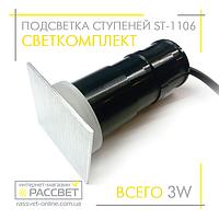 Светодиодный светильник ST-1106 SQ 4100К AL (алюминий) для подсветки ступеней, лестниц, стен