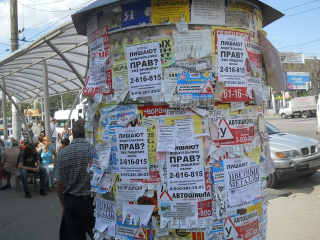 Расклейка листовок в Днепре