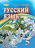 Русский язык, 5 класс. Давидюк Л.В.
