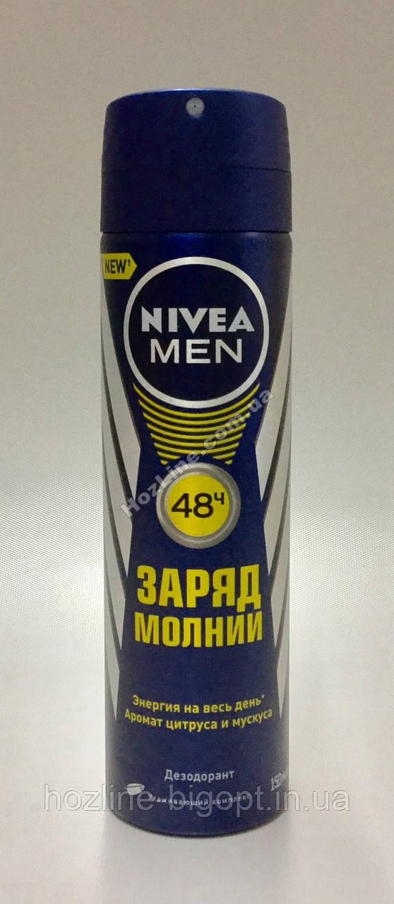 Nivea Men спрей 150 мл. ЗАРЯД МОЛНИИ