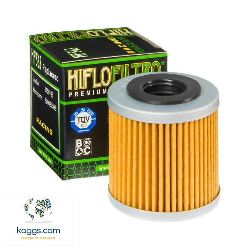Масляный фильтр Hiflo HF563 для Aprilia, Derbi, Husqvarna.