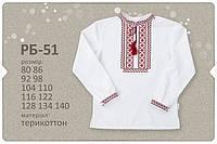 Рубашка для мальчиков Вышиванка 92 см РБ51 (92) Бэмби Украина
