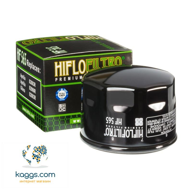 Масляный фильтр Hiflo HF565 для Aprilia, Gilera, Moto Guzzi.