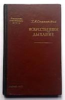 """Г.Степанский """"Искусственное дыхание"""". 1960 год"""
