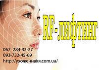 RF лифтинг | rf лифтинга лица|одесса