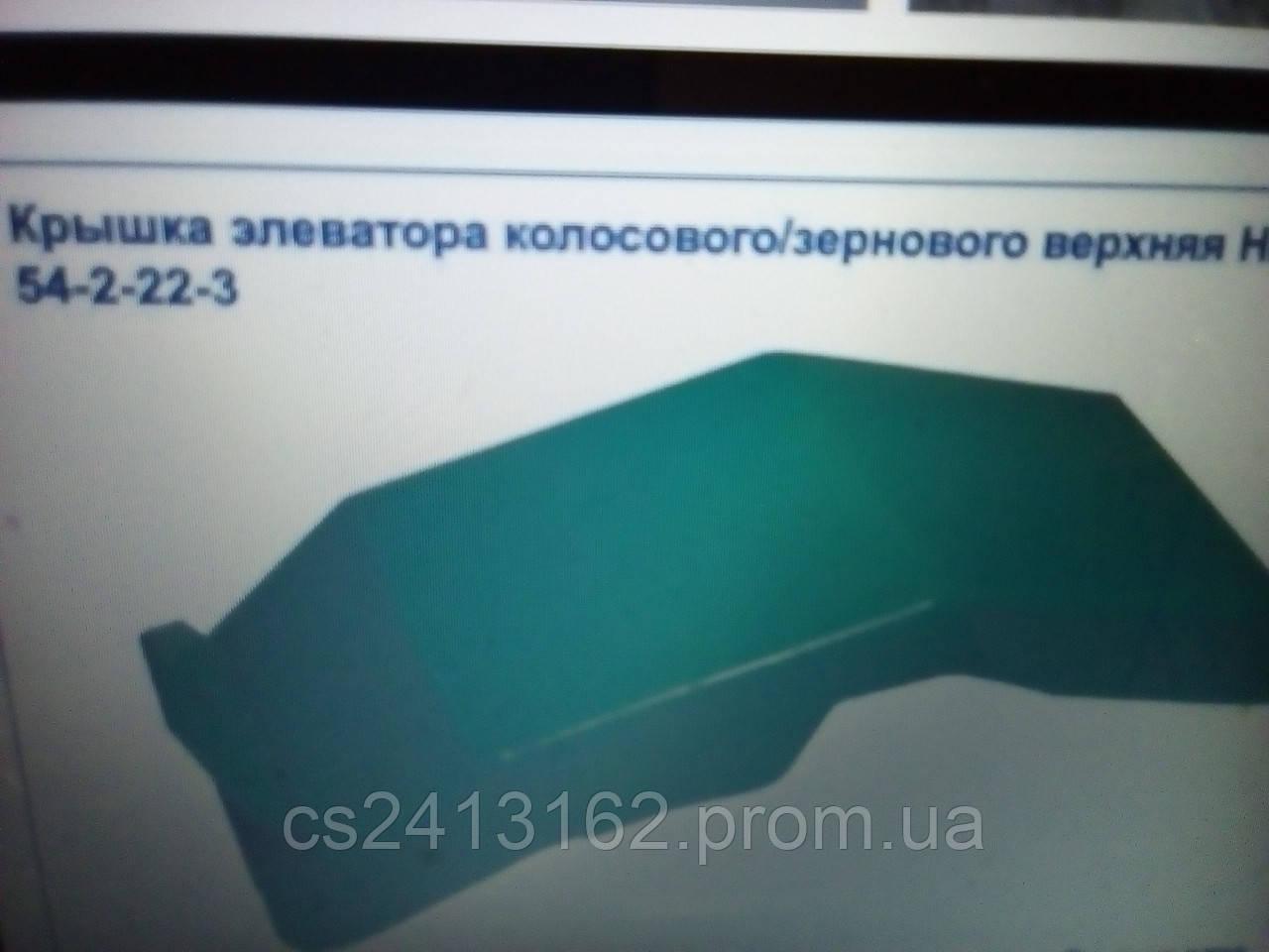 Крышка элеватора колос\зерновой верхняя комбайна НИВА Каталожный номер 54-2-22-3