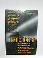Бондаренко В.И. и др. Технология подземной разработки пластовых месторождений полезных ископаемых.