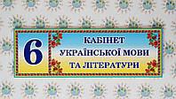 Табличка Кабінет українскої мови та літератури