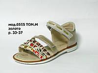 Стильные босоножки для девочек ТМ Том.М мод. 0555 р. 33-37