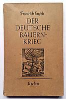 """Ф.Энгельс """"Крестьянская война в Германии"""". Немецкий язык. (Friedrich Engels """"Der Deutsche bauernkrieg"""")"""