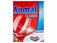 Таблетки для посудомоечной машины SOMAT CLASSIC 72 шт.