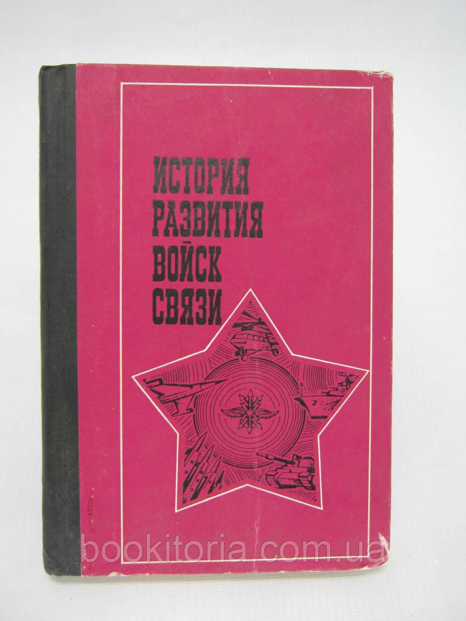 История развития войск связи (б/у).