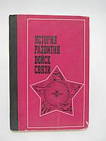История развития войск связи (б/у)., фото 1