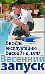 Весенний запуск бассейна