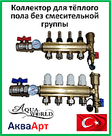 Коллектор теплого пола AquaWorld для низкотемпературных систем на 9 контуров