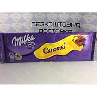 Шоколад Milka Caramel 280g Швейцария