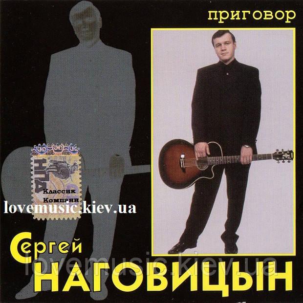 Музичний сд диск СЕРГЕЙ НАГОВИЦЫН Приговор (1998) (audio cd)