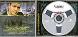 Музичний сд диск СЕРГЕЙ НАГОВИЦЫН Приговор (1998) (audio cd), фото 2