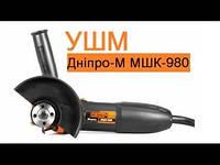 Днипро-М МШК-980