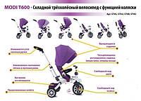 Новинки на рынке Украины!Трехколесные велосипеды Кроссер!