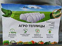 Парник Подснежник 8 метра 50 г/м² (Агро-теплица)