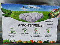 Парник Подснежник 12 метра 50 г/м² (Агро-теплица)