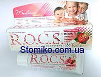 Гель реминерализующий Rocs Рокс Medical Minerals Рокс Медикал Минералс со вкусом клубники, 45 г