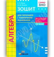 Зошит для поточного і тематичного оцінювання Алгебра 11 клас Академ Авт: Нелін Є. Роганін О. Вид-во: Гімназія