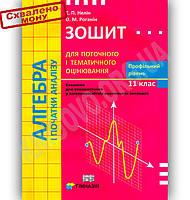 Зошит для поточного і тематичного оцінювання Алгебра 11 клас Профіль Авт: Нелін Є. Роганін О. Вид-во: Гімназія