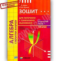 Зошит для поточного і тематичного оцінювання Алгебра 10 клас Академ Авт: Нелін Є. Роганін О. Вид-во: Гімназія, фото 1