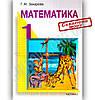 Зошит-підручник Математика 1 клас Частина 2 Авт: Захарова Г. Вид-во: Розвиваюче навчання