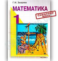 Зошит-підручник Математика 1 клас Частина 2 Авт: Захарова Г. Вид-во: Розвиваюче навчання, фото 1