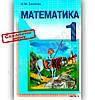 Учебник-тетрадь Математика 1 класс Часть 3 Авт: Захарова А. Изд-во: Развивающее обучение