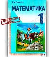 Учебник-тетрадь Математика 1 класс Часть 3 Авт: Захарова А. Изд-во: Развивающее обучение, фото 1
