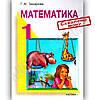 Зошит-підручник Математика 1 клас Частина 1 Авт: Захарова Г. Вид-во: Розвиваюче навчання